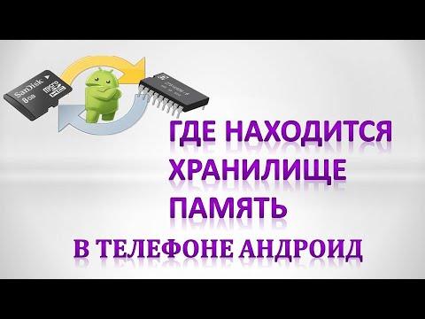 Где находится хранилище (память) в телефоне андроид