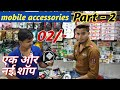 Mobile accessories part - 2   ||  एशिया का सबसे सस्ता Mobile accessories Market