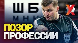 ВИЛКОВ ДНИЩЕ И КЛОУН Судейский скандал в матче Зенит ЦСКА
