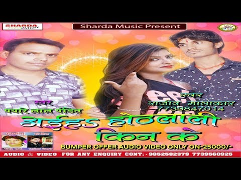 अइहा होठलाली किन के- 2018 का सबसे हिट गाना ↕️ Pyare Lal Pandit ↕️ Bhojpuri Hit Song New MP3