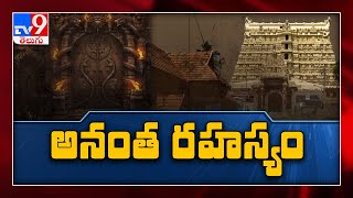 What is the real mystery behind the 6th door of Padmanabhaswamy temple..? - TV9