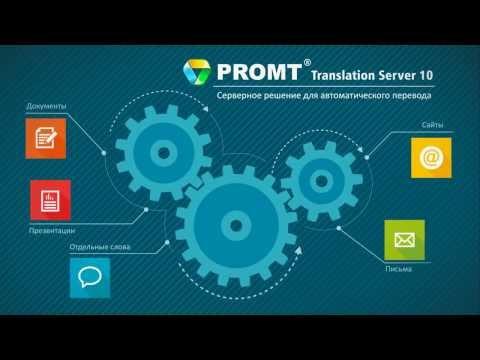 Скачать переводчик PROMT и словари. -