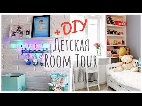 РУМ ТУР ROOM TOUR НАША ДЕТСКАЯ для РАЗНОПОЛЫХ ДЕТЕЙ / DIY для ОРГАНИЗАЦИИ ДЕТСКОГО УГОЛКА