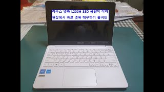 아수스 노트북 (ASUS Notebook) L200H …