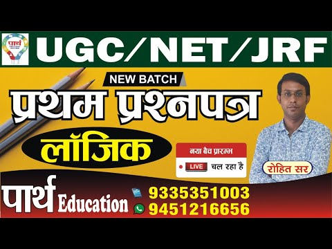 UGC NET FIRST PAPER || NEW BATCH START || LOGIC || BY-ROHIT SIR