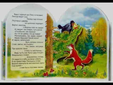 басни Крылова Лебедь, Щука и Рак текст картинка