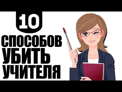 10 СПОСОБОВ УБИТЬ УЧИТЕЛЯ