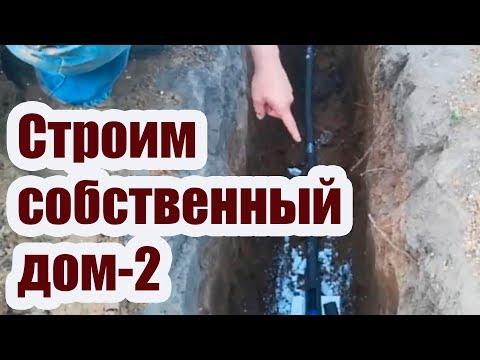 СТРОИМ СОБСТВЕННЫЙ ДОМ 2. ПРОКЛАДКА ВОДОПРОВОДА