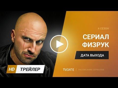 Смотреть 1 сезон сериала Физрук онлайн бесплатно в хорошем