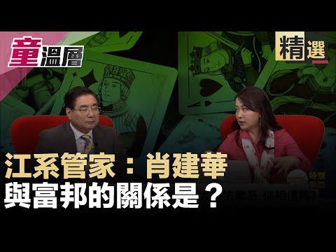 童温层:明天系肖建华,维基资历你相信吗?|江系管家:肖建华,与富邦的关系是?|(精选版)|2019.11.29