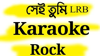 Shei Tumi Karaoke   সেই তুমি কারাওকে Ayub Bachchu LRB karaoke