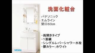 エムライン 賃貸物件にもおすすめの洗面化粧台 八尾市・東大阪市でリフォーム