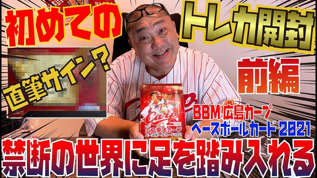 inning65 カープ選手が大集合!?【レアもの続出】【開封動画】