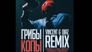 Download Грибы  Копы VINCENT & DIAZ REMIX Mp3 and Videos