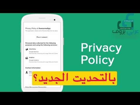 اضافة بسهولة GDPR Privacy Policy Generator Free | Create a Privacy Policy