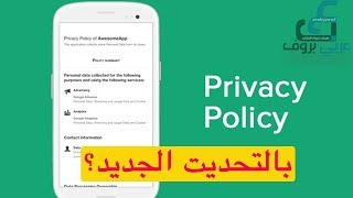 [6.17 MB] اضافة بسهولة GDPR Privacy Policy Generator Free | Create a Privacy Policy