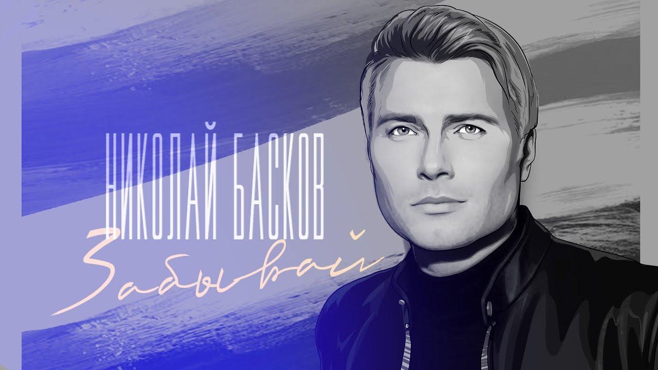 Николай Басков – «Забывай» (аудио)