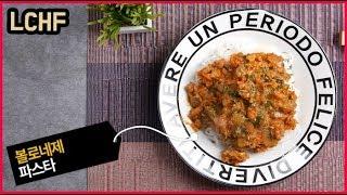 이탈리아 요리 볼로네제 파스타 만들기 다이어트 / Bo…