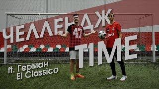ЧЕЛЛЕНДЖ TIME ft. Герман Эль Классико /// Миссия НЕВЫПОЛНИМА ?!