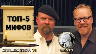 Топ-5 мифов и легенд в Civilization 6 | VI(, 2016-12-24T15:00:15.000Z)