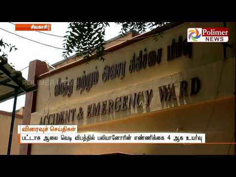 Sivakasi Crackers Factory Fire Accident  - Death Toll increases to 4 | Polimer News