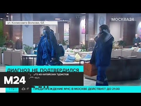 Коронавирус у туристов из Китая не обнаружен - Москва 24