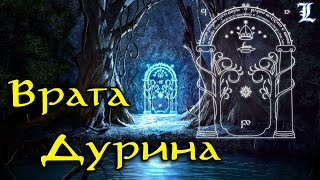 Врата Дурина | Властелин Колец / The Lord of the Rings