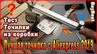 Aliexpress точилка