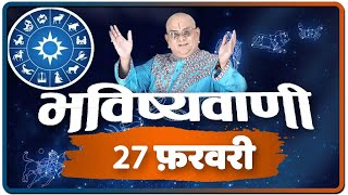 Today's Horoscope, Daily Astrology, Zodiac Sign For Saturday, February 27, 2021