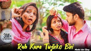 Rab Kare Tujhko Bhi | Tu Ada Hai Tu Mohobbat | Pagal Emotional Love Story | Heart Touching Story