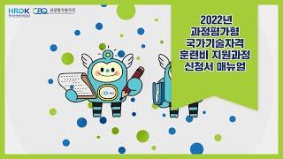 2022년 과정평가형 …