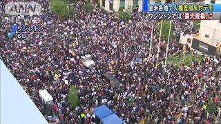 """ワシントンで""""最大デモ"""" 全米各地で人種差別抗議(20/06/07)"""