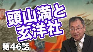 頭山満と玄洋社【CGS ねずさん ねずさんとふたりごと 第46話】