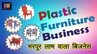 Plastic Furniture business | most profitable business idea | Business Mantra