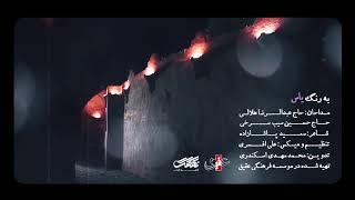 به رنگ ياس / على شاكلة الياسمين   الرادود عبدالرضا هلالي و حسين سيب سرخي   الليالي الفاطمية