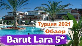 Barut Lara 5 Анталия Обзор отеля