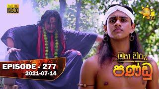 Maha Viru Pandu | Episode 277 | 2021-07-14 Thumbnail