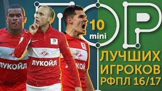 Мини-ТОП-10 лучших игроков РФПЛ сезона 2016-2017