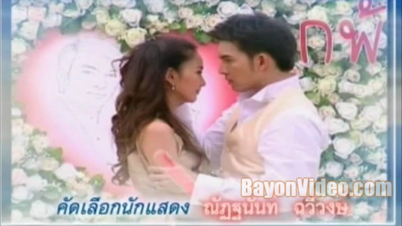 Thai Lakorn Chobchet Chompaksne Khmer Dubbed YouTube