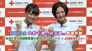 HKT48の穴井千尋さんと兒玉遥さんは9月29日、 日本赤十字九州国際看護大...