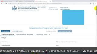 Дистанционное обучение в МАСПК | Личный кабинет (sdo.maspk.ru/view_doc.html?mode=default)