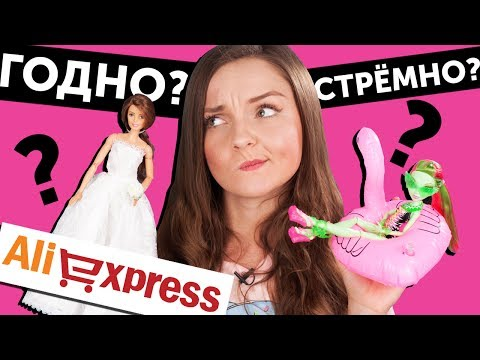 ГОДНО Али СТРЕМНО? #1 Проверка товаров для кукол с AliExpress (Алиэкспресс)