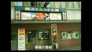 昭和館地下劇場 宮内知美 動画 5