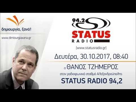 30/10/2017, ο Θάνος Τζήμερος στον ραδιοφωνικό σταθμό Αλεξανδρούπολης STATUS RADIO 94,2