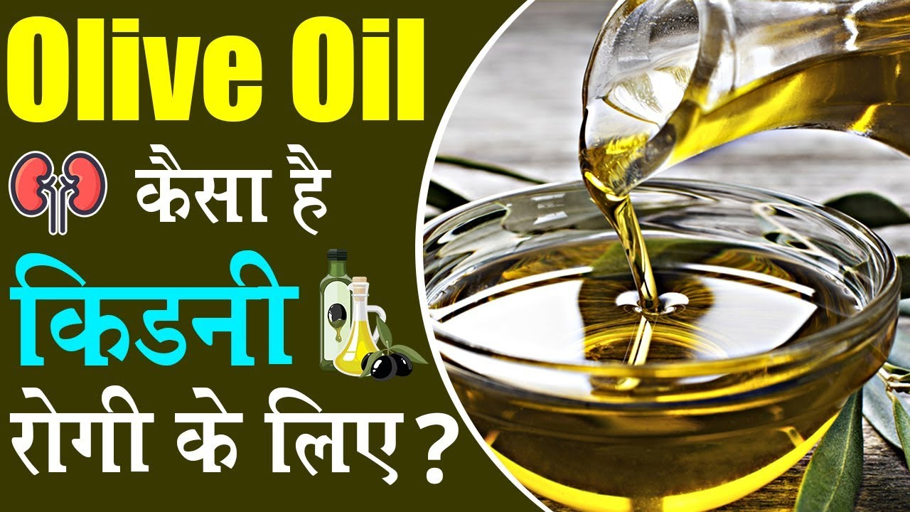 olive oil कैसा है किडनी रोगी के लिए ? | benefits of olive oil for kidney  patients