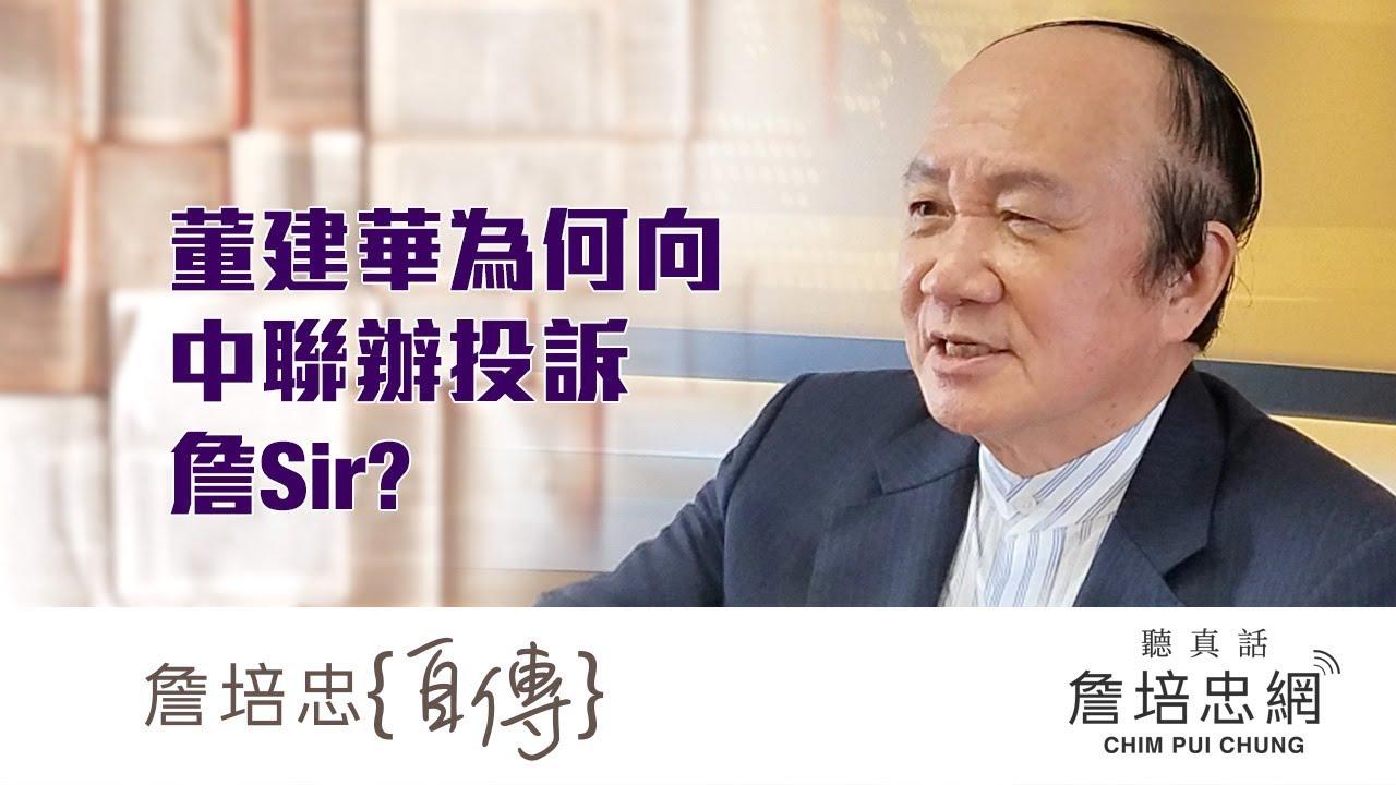 【詹培忠自傳】20190926 - 董建華為何向中聯辦投訴詹Sir? - YouTube