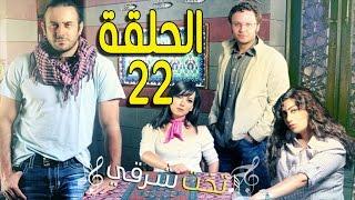 مسلسل تخت شرقي ـ الحلقة 22 الثانية والعشرون كاملة HD ـ Takht Sharqi