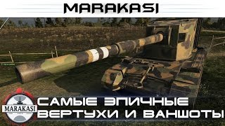 Самые эпичные вертухи и ваншоты на бабахах, очуметь!!! World of Tanks