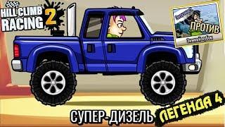 ЛЕГЕНДА 4 HILL CLIMB RACING 2 ЛЕТСПЛЕЙ прохождение ИГРЫ видео games car
