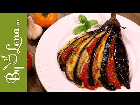 Приготовить Веер из баклажанов - самый простой и вкусный рецепт онлайн видео